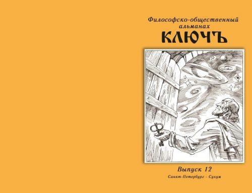 Альманах «Ключъ»: выпуск №12